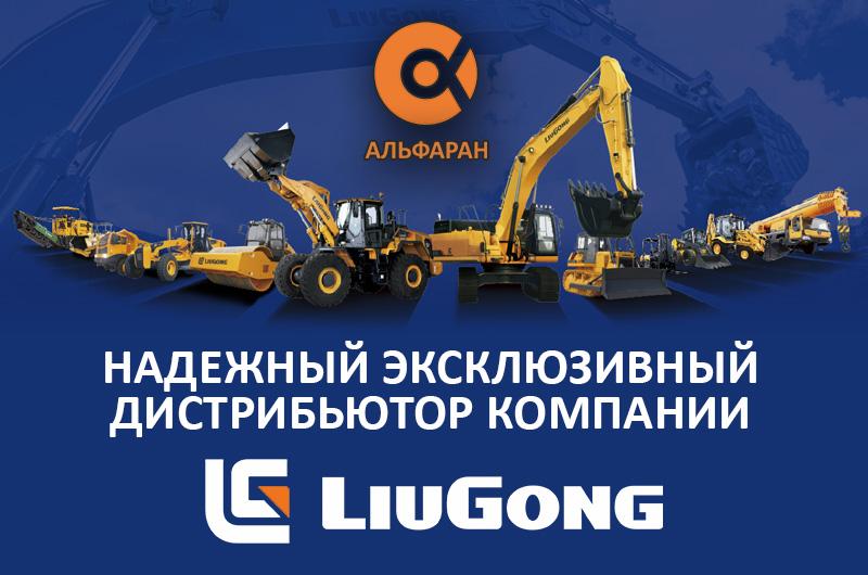 LiuGong – новый партнер компании «Альфаран»