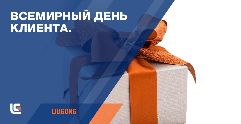 Компания LiuGong отпраздновала Всемирный день клиента 2021